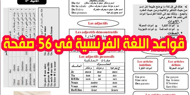 قواعد اللغة الفرنسية PDF مشروحة في 56 صفحة جاهزة للتحميل