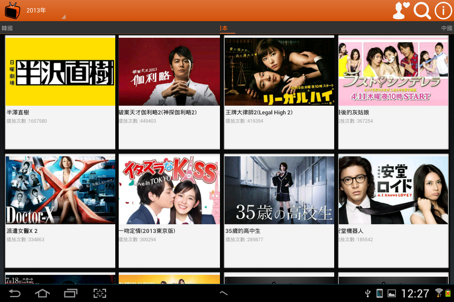 Android APP:電視連續劇 APK下載,手機免費線上看最新韓劇、日劇、大陸劇等電視劇
