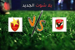 نتيجة مباراة الاهلي والمريخ السوداني اليوم الثلاثاء الموافق بتاريخ 16-02-2021 دوري أبطال أفريقيا