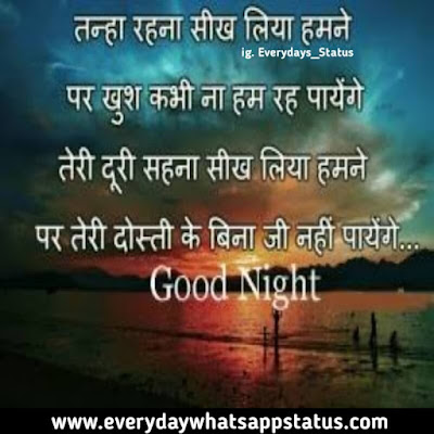 good night wallpaper | Everyday Whatsapp Status | Unique 100+ good night images Quotes