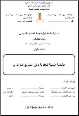مذكرة ماستر: الأنظمة البديلة للعقوبة وفق التشريع الجزائري PDF