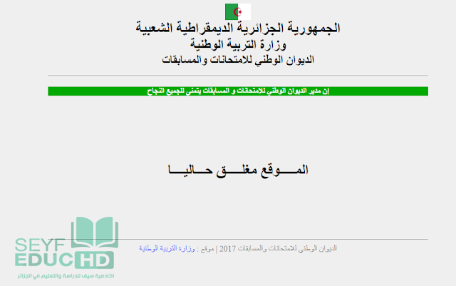 موقع نتائج شهادة التعليم المتوسط 2019
