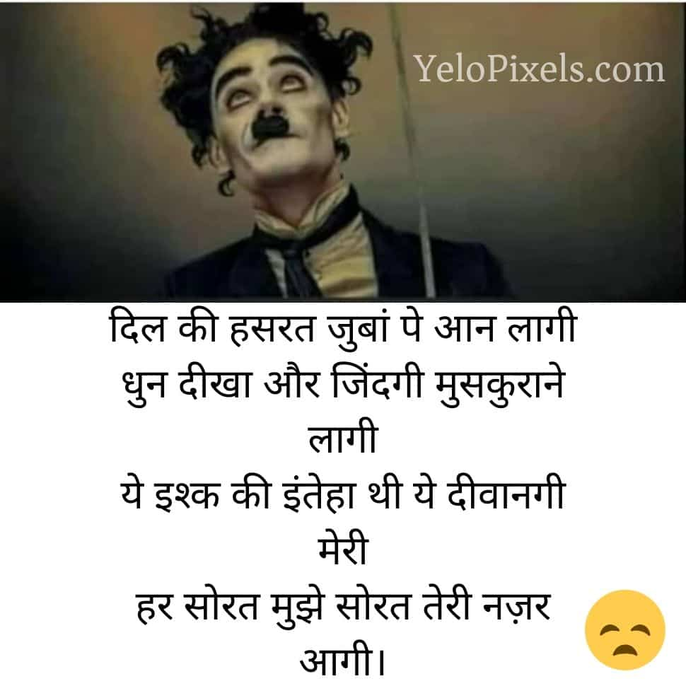 very-sad-for-boys-shayari-in-hindi