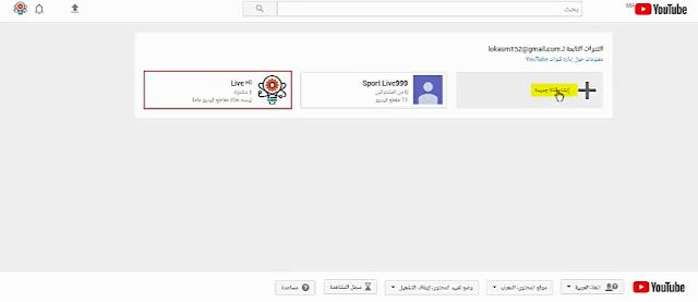 طريقة مدهشة لا تخطر على البال عليك تجريبه لن تندم انشاء قناة على اليوتيوب باسم واحد فقط