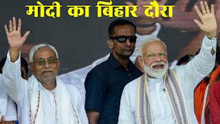 PM मोदी का 23 अक्टूबर से बिहार में ताबड़तोड़ चुनावी अभियान, 12 रैलियों को करेंगे संबोधित