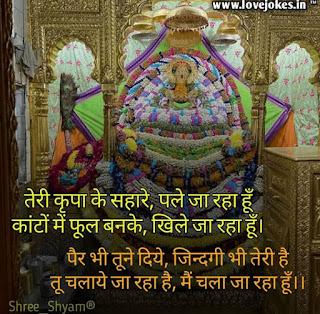 khatu shyam status