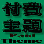 https://line-themes.blogspot.com/2016/06/taiwan-paid-theme.html