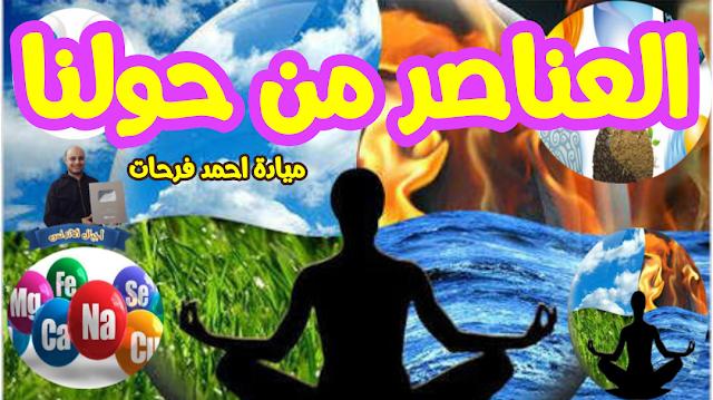 العناصر من حولنا | الصف الرابع الابتدائي | مادة العلوم | اجيال الاندلس | ميادة احمد فرحات