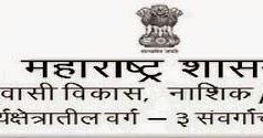 Adivasi Vikas Vibhag Bharti Recruitment Exam Result