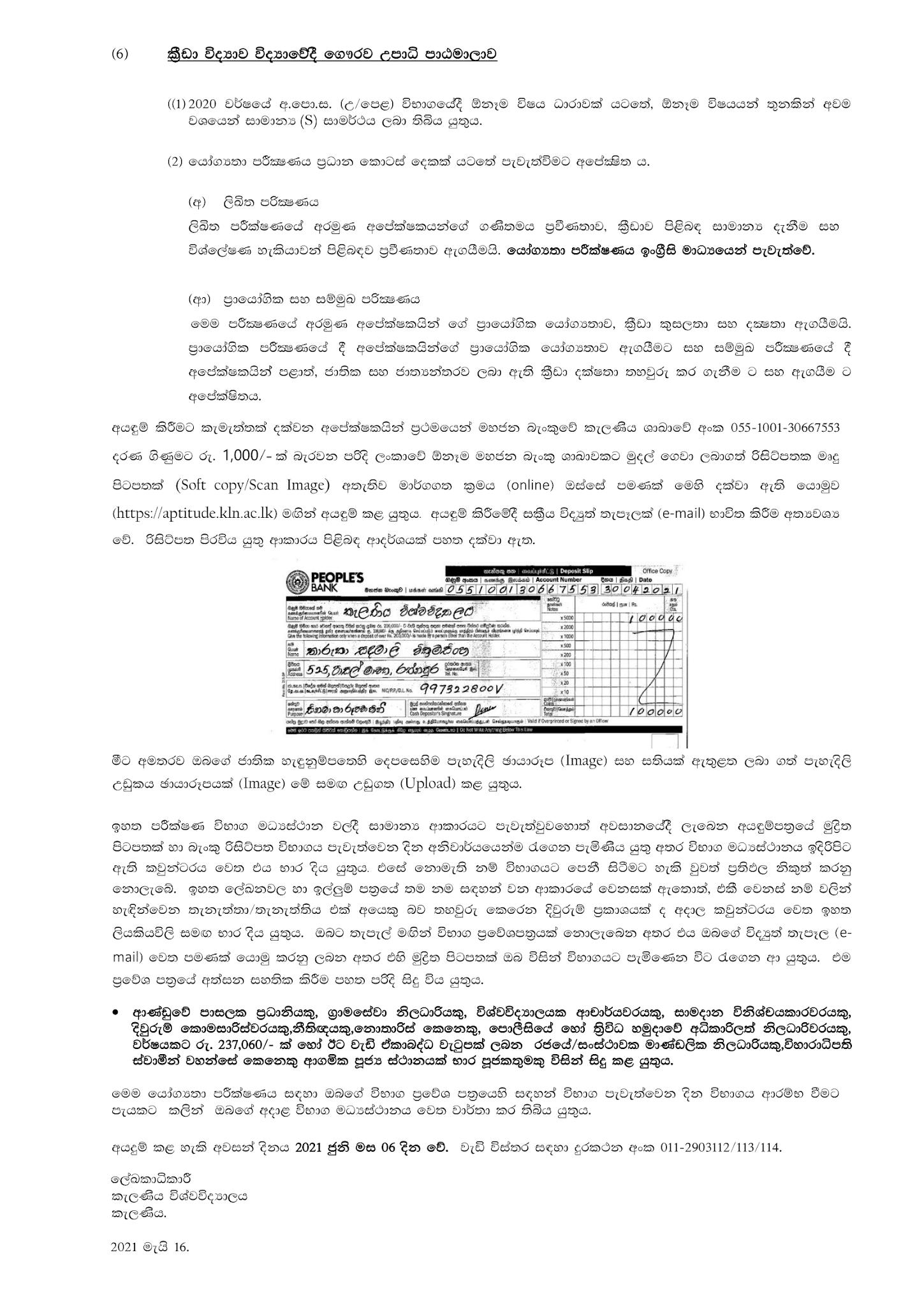 University of Kelaniya Financial Engineering Aptitude Test 2021 Application
