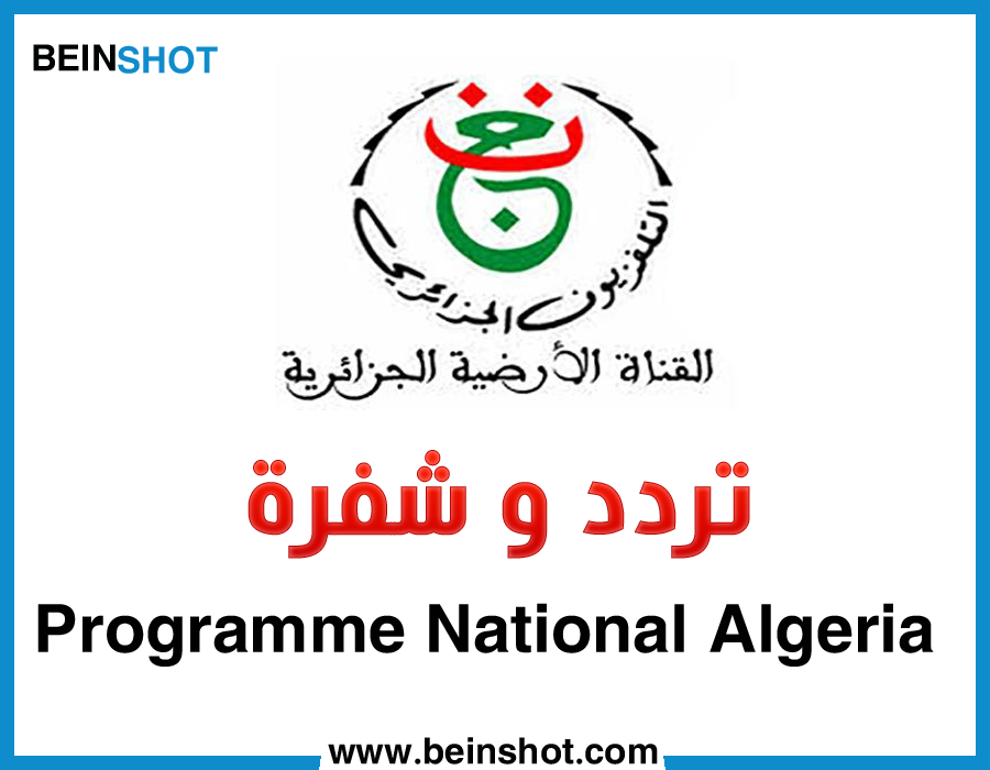 تردد وشفرة programme National القناة الجزائرية الأرضية على  النيل سات