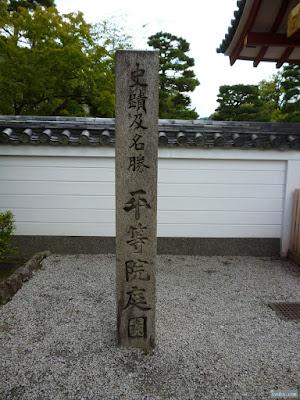 史蹟及名勝平等院庭園