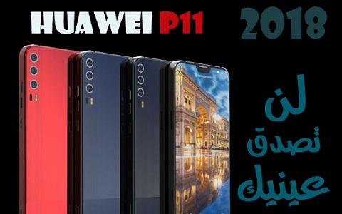 هاتف هواوي P11
