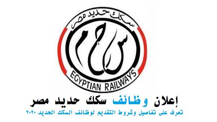 وظائف سكك حديد مصر 2020 - التفاصيل والشروط وطريقة التقديم هنا