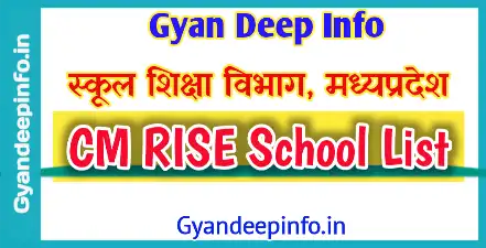 Education Department CM RISE School List - सी.एम.राइज स्कूलों की प्रस्तावित सूची (स्कूल शिक्षा विभाग)