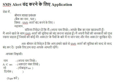 sms alert band karne ke liye application