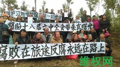 重庆等各省维权者再次齐聚北京喊话中共十八届六中全会(图)