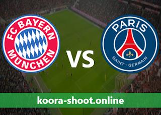 بث مباشر مباراة باريس سان جيرمان وبايرن ميونخ اليوم بتاريخ 13/04/2021 دوري أبطال أوروبا
