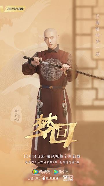 meng hui qing palace drama xin yunlai