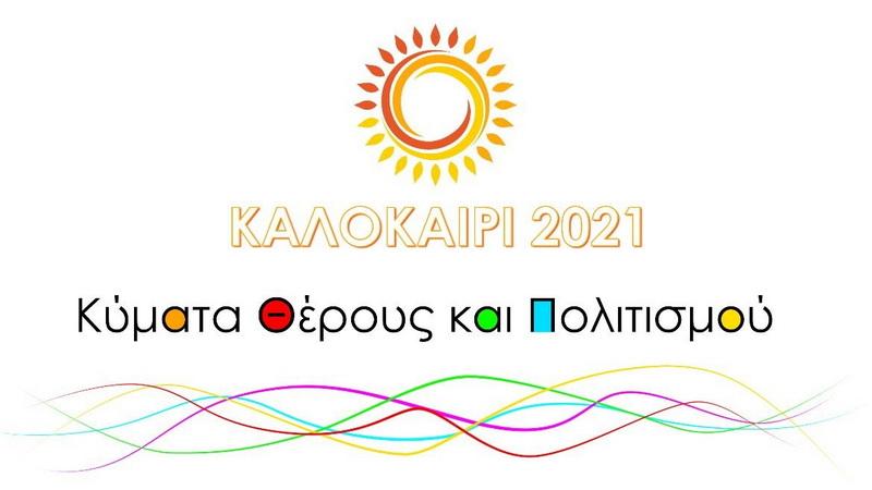 Αλεξανδρούπολη: Το πρόγραμμα των καλοκαιρινών πολιτιστικών εκδηλώσεων