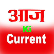 current affairs 2021 hindi,current affairs 2021 pdf,latest current affairs 2021,daily current affairs 2021