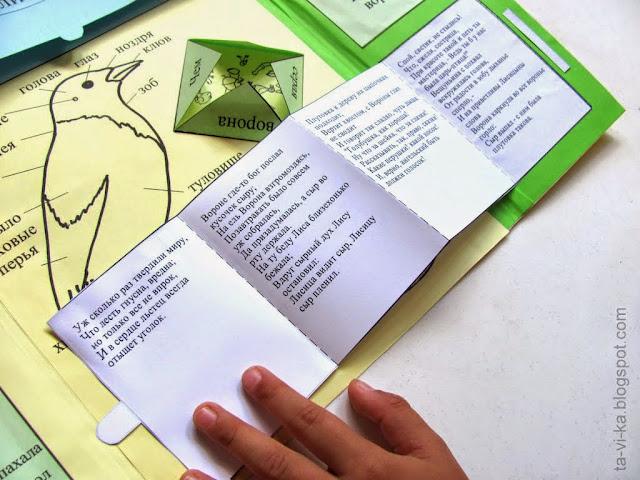как сделать lаpbook (лэпбук)  - мастер класс