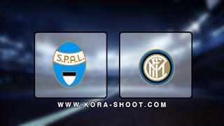 مشاهدة مباراة انتر ميلان وسبال بث مباشر 01-12-2019 الدوري الايطالي