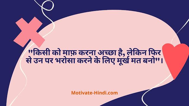 Motivation Status in Hindi