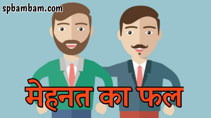 मेहनत का फल Moral Story in Hindi