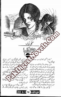 Ishq Zada Novel By Gull Arbab