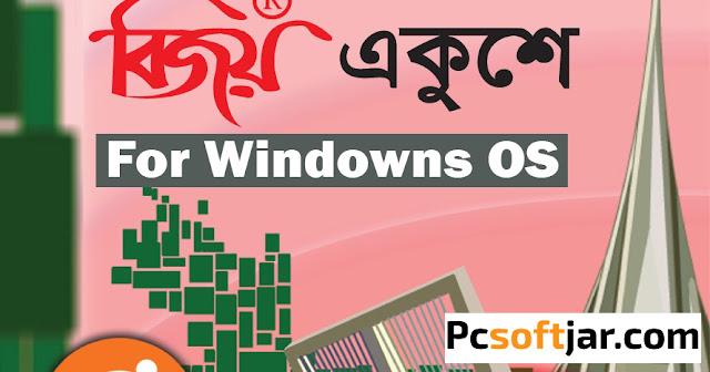 Bijoy Ekushe Bangla Typing Software Latest Version 2018 Download (Windows)