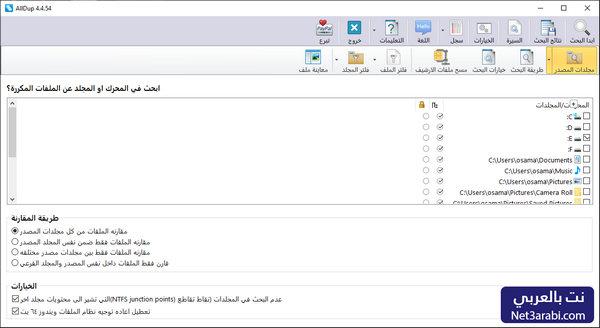 افضل برنامج حذف الملفات المكررة عربي كامل للكمبيوتر