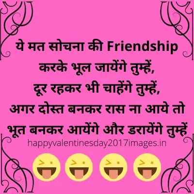 funny whatsapp dp with friendship quote