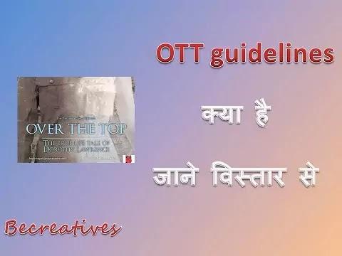 OTT guidelines in Hindi/OTT guidelines kya hai