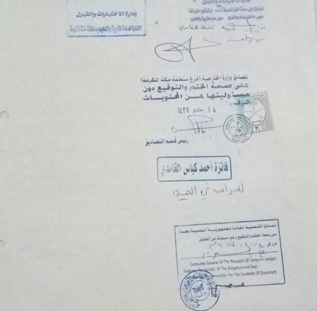 رسوم تصديق الخارجية السعودية
