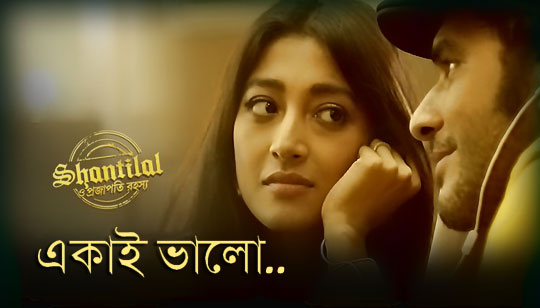 Ekai Bhalo Full Lyrics Song (একাই ভালো)