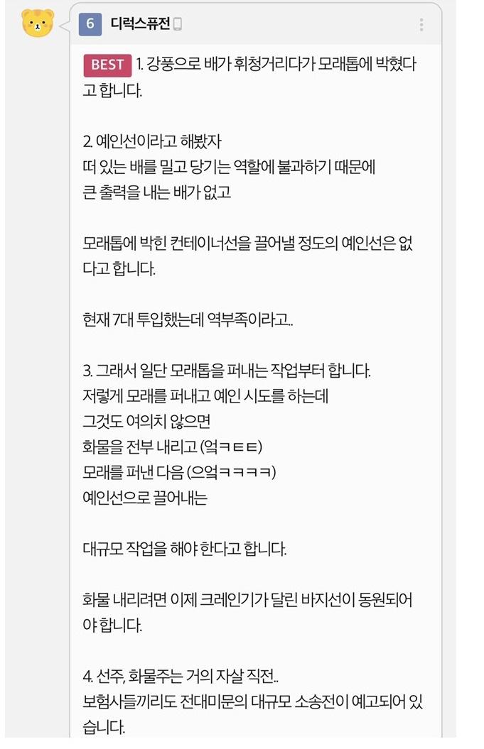 수에즈 운하 길막 정리 - 꾸르