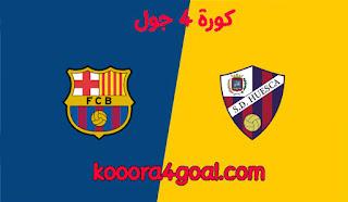 موعد مباراة برشلونة ضد هويسكا في الدوري الاسباني  كورة 4 جول  والقنوات الناقلة