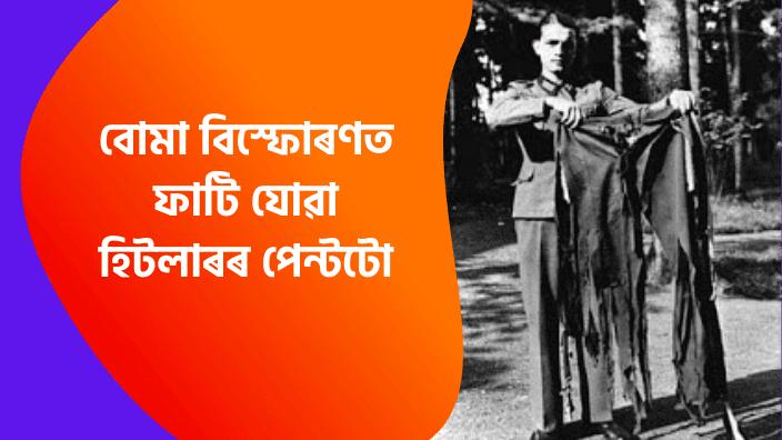 hitler pent in Assamese | hitler funny fact in Assamese