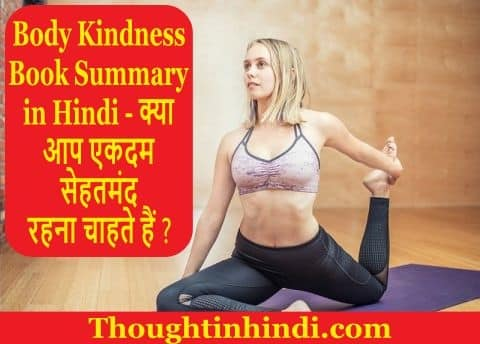 body-kindness-book-summary-in-hindi