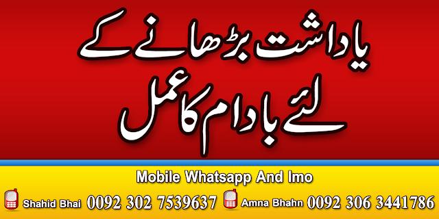 Brain Strong Memory Urdu