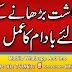 Brain Strong Memory In Urdu