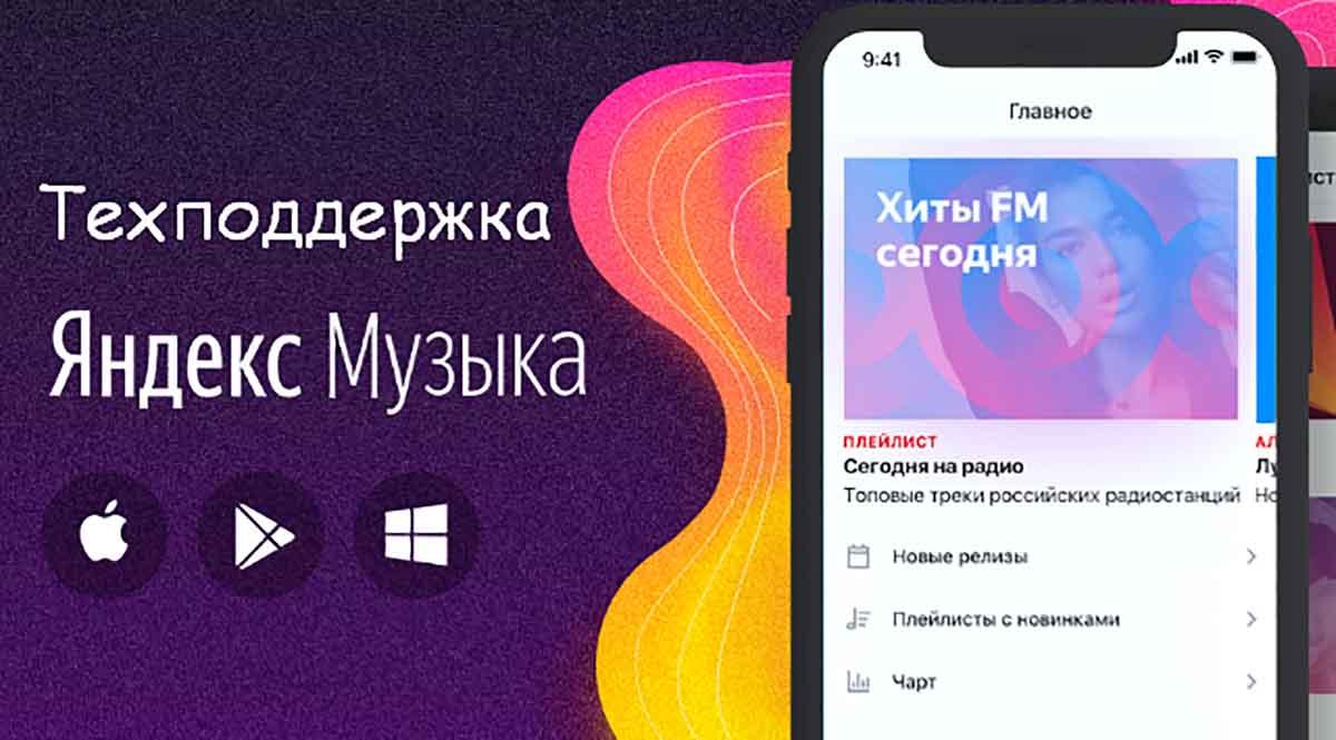 Техподдержка Яндекс Музыка