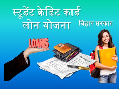 Bihar Student Credit Card Yojana Registration