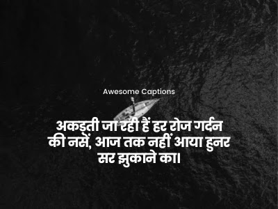 attitude status for girl in hindi, hindi attitude quotes for girls