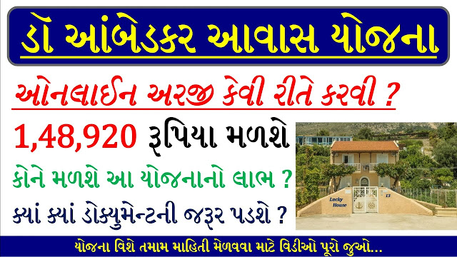 Dr. Ambedkar Awas Yojana 2020 Online Application Form [esamajkalyan.gujarat.gov.in]