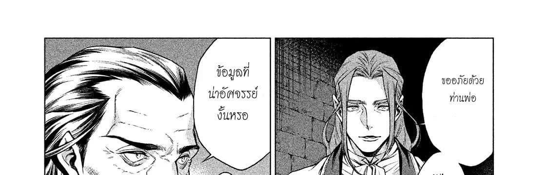 อ่านการ์ตูน Henkyou no Roukishi - Bard Loen ตอนที่ 10 หน้าที่ 81