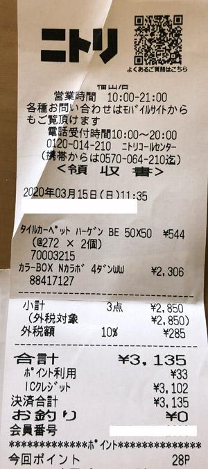 ニトリ 福山店 2020/3/15 のレシート