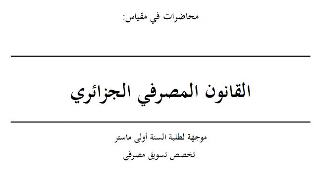 محاضرات في النظام المصرفي الجزائري