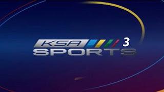 مشاهدة قناة السعودية الرياضية 3 بث مباشر لايف بدون تقطيع ksa sports 3 live